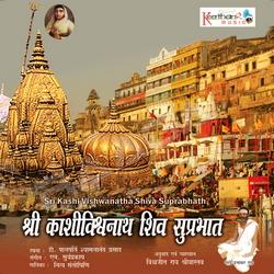 Sri Kasi Viswanath Shiva Suprabhatam songs