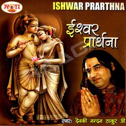 Ishwar Prarthana songs