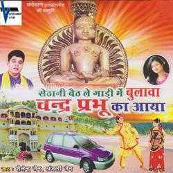 Sethani Baith Le Gadi Mein Bulawa Chander Prabhu Ka Aaya songs
