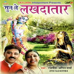 Sun Le Lakhdatar songs