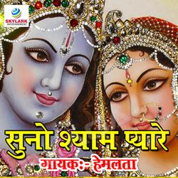 Suno Shyam Pyare songs