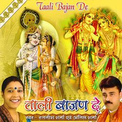 Taali Bajan De songs