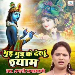 Mud Mud Ke Dekhu Shyam songs