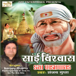 Sai Vishwas songs