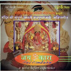 Jai Om Kara songs