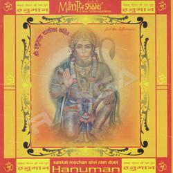 Sankat Mochan Shri Ram Doot Hanuman songs