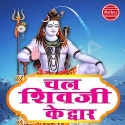 Chal Shivji Ke Dwar songs