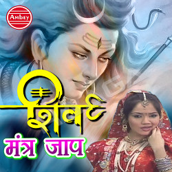 Shiv Mantra Jaap songs