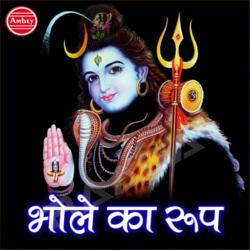 Bhole Ka Roop songs