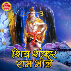 Shiv Shankar Bam Bhole songs