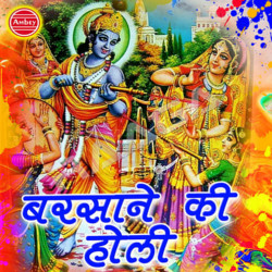 Barsane Ki Holi songs