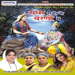 Radha Raani Ke Charno Me songs