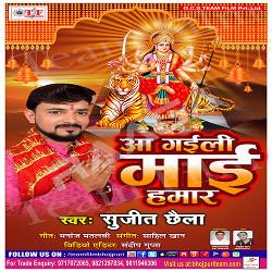 Aa Gayili Mayi Hamar songs