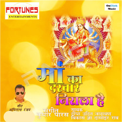 Maa Ka Darbar Nirala Hai songs
