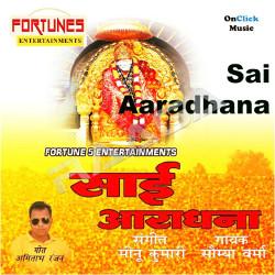 Sai Aradhana songs