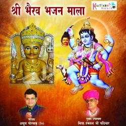 Sri Bhairav Bhajan Maala songs