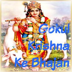 Gokul Krishna Ke Bhajan songs