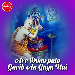 Are Dwarpalo Garib Aa Gaya Hai songs