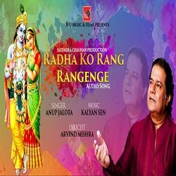 Radh Ko Rang Rangenge songs