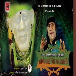 Sone Sai Mere Ghar Aao songs