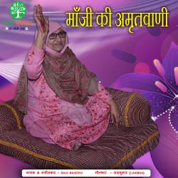 Maa Ji Ki Amritwani songs