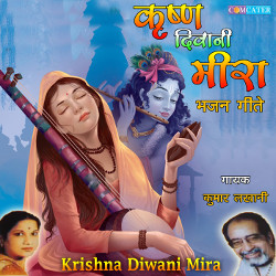 Krishna Diwani Mira songs