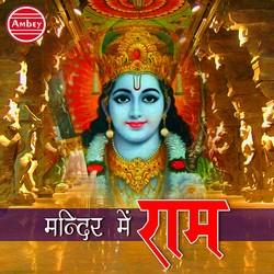 Mandir Me Ram songs