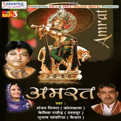 Amrat songs