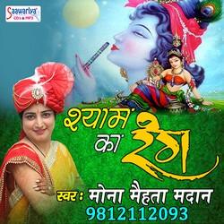 Shyam Ka Rang songs