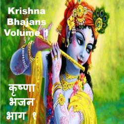 Krishna Bhajans - Vol 1 songs