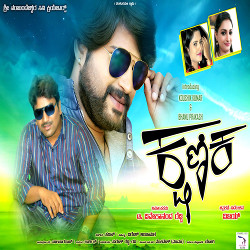 Kshanikaa songs