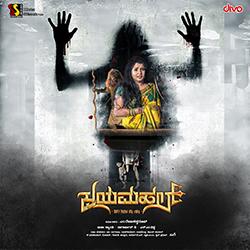 Jayamahal songs