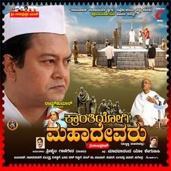 Kranthiyogi Mahadevaru songs