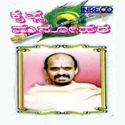 Krishna Manohara songs