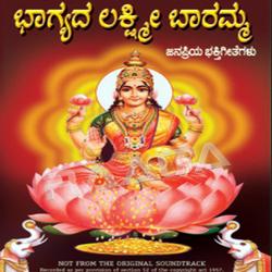 Bhagyada Lakshmi Baramma songs