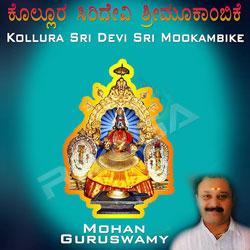 Kollura Sri Devi Sri Mookambike songs