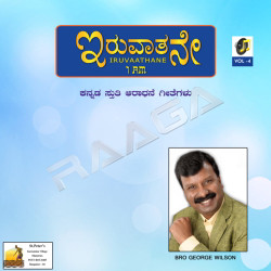 Iruvaathane - Vol 4 songs
