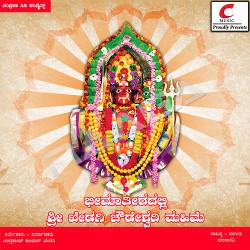Bhima Thiradalli Sri Khedagi Chowdeshwari Mahime songs