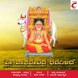Sri Raghavendra Dharegilida songs