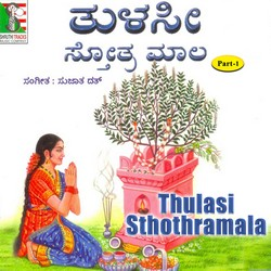 Thulasi Sthothramala - Part 1 songs