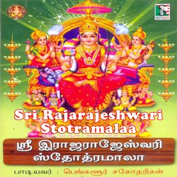 Sri Rajareshwari Stotramaala - Part 3 songs