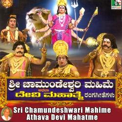 Sri Chamundeshwari Mahime Athava Devi  Mahatme Rangagitegallu songs