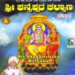 Sri Shanaischara Kalyana Hari Kathe songs