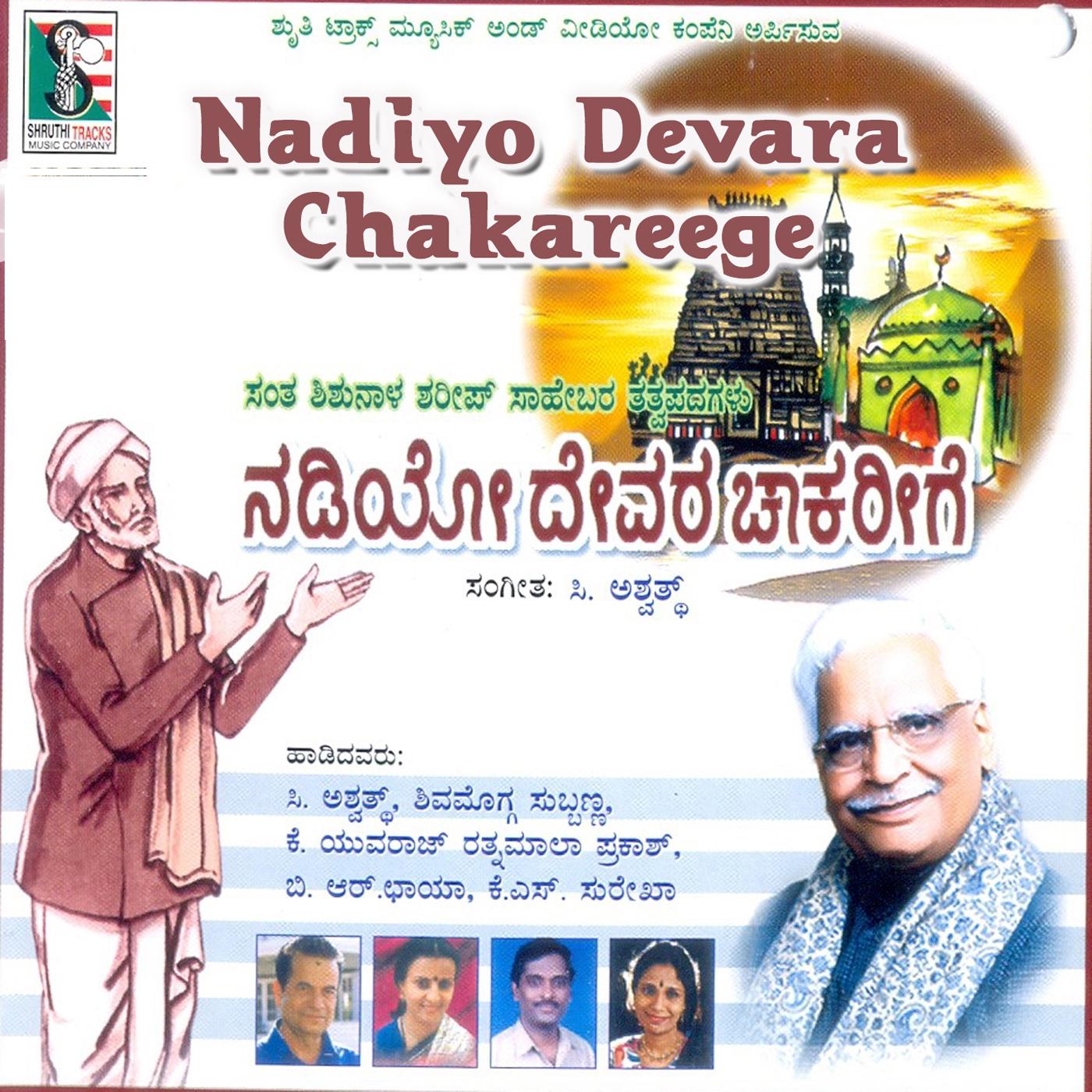 Nadiyo Devara Chakareege songs