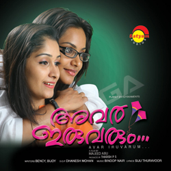 Avar Iruvarum songs