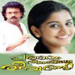 Patham Nilayile Theevandi songs
