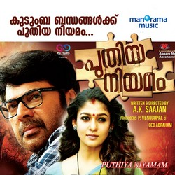Puthiya Niyamam songs