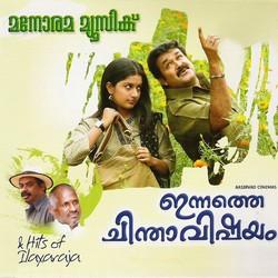 Innathe Chintha Vishayam And Illayaraj Hits songs