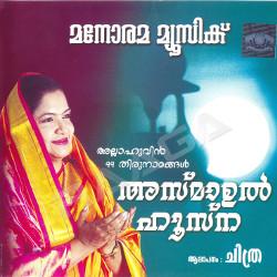 Asma Ul Husna songs