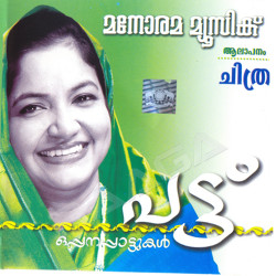 Pattu songs